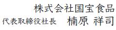 株式会社国宝食品 代表取締役社長 楠原 祥司